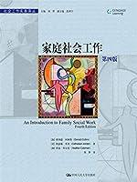 家庭社会工作(第四版)(社会工作实务译丛)