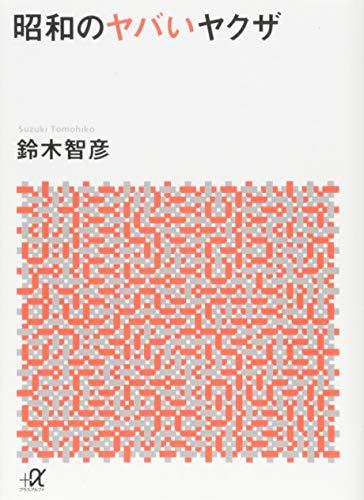 昭和のヤバいヤクザ (講談社+α文庫)