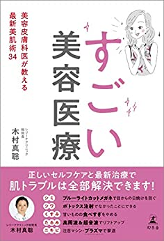すごい美容医療 美容皮膚科医が教える最新美肌術34 (幻冬舎単行本)