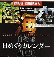 自衛隊日めくりカレンダー 2020 ([カレンダー])
