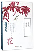Grow and Appreciate Flowers (Chinese Edition)