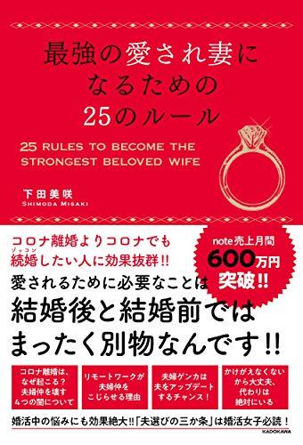 最強の愛され妻になるための25のルールの詳細を見る