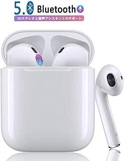 【2020】最新版 Bluetooth 5.0 タッチ式】完全 ワイヤレスイヤホン ブルートゥース高音質 自動で接続両耳通話 5時間連続音楽再生可能ヘッドセットタッチコントロール 対応Siriへアクセス 左右分離型 タイプ iOS/Android/MAC互換