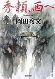 秀頼、西へ (光文社時代小説文庫)