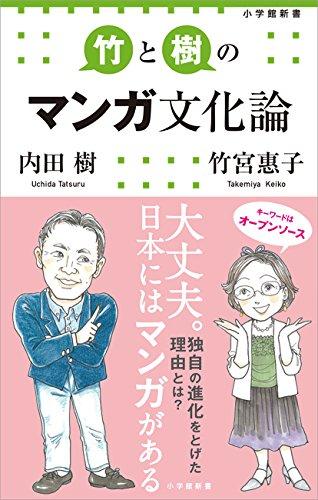 竹と樹のマンガ文化論 (小学館新書)