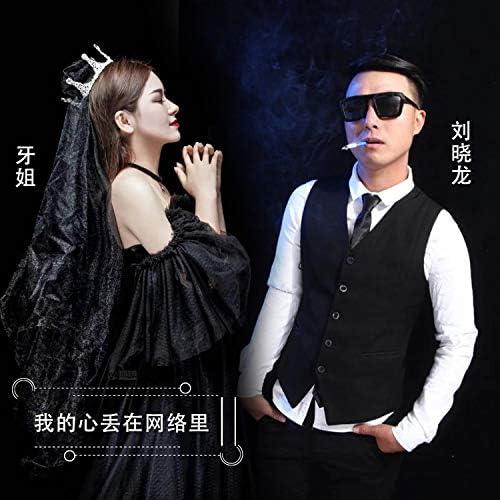 刘晓龙 & 牙姐