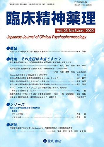 臨床精神薬理 第23巻6号〈特集〉その定説は本当ですか?