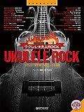 ウクレレ/大人ROCK~ウクレレ1本で弾く洋楽ロック名曲集 模範演奏CD付