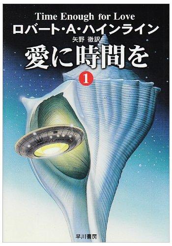 愛に時間を (1) (ハヤカワ文庫 SF (581))の詳細を見る