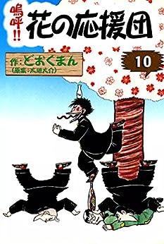[どおくまん, 太地大介]の嗚呼!! 花の応援団 (10)