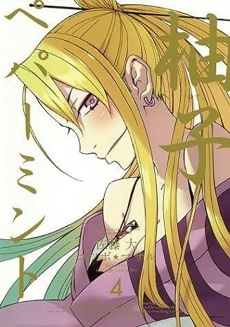 柚子ペパーミント 4 (ヤングガンガンコミックス)