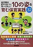 幼児期の終わりまでに育ってほしい10の姿を育む保育実践32