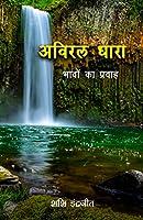 Aviral Dhara