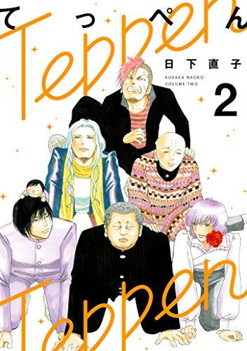 てっぺん (2) (ヒーローズコミックス)