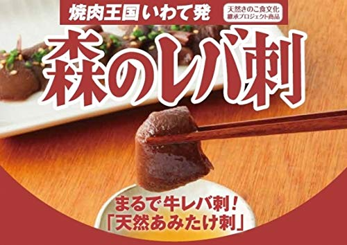 【5袋】レバ刺しファン待望の商品がこの度誕生 森のレバ刺 !?(天然きのこ)80g