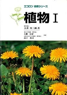 植物〈1〉 (エコロン自然シリーズ)