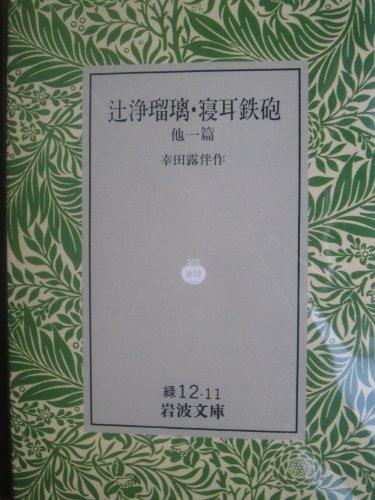 辻浄瑠璃・寝耳鉄砲―他一篇 (岩波文庫)