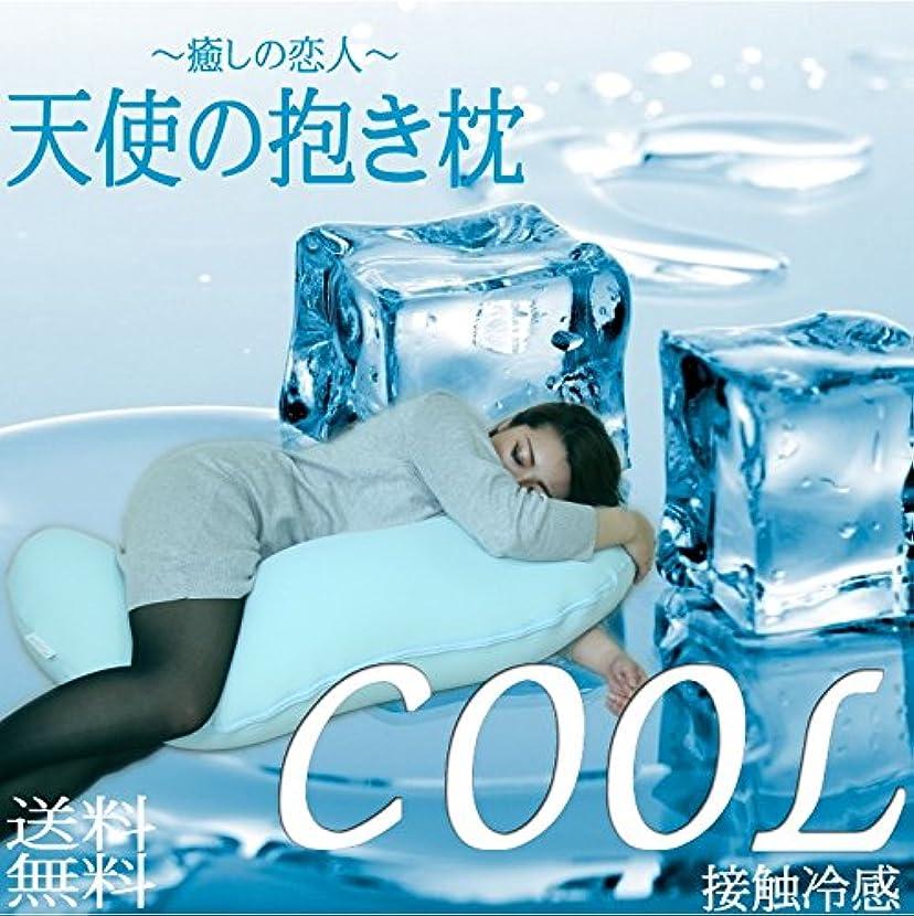 年次参照する摂氏度【 天使抱き枕 COOL 】 東レ キュ-プラテ素材でひんやり