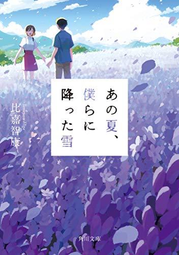 あの夏、僕らに降った雪 (角川文庫)