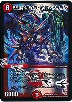デュエルマスターズ ボルメテウス・武者・ドラゴン(足跡)(スーパーレア)/革命 超ブラック・ボックス・パック (DMX22)/ シングルカード