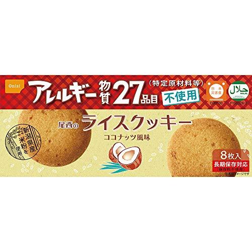 尾西食品 尾西のライスクッキー 48g×8個