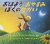おはよう おやすみ ぼくの せかい (児童図書館・絵本の部屋)