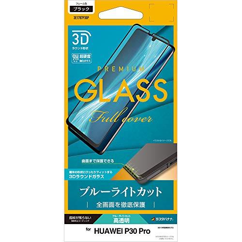 ラスタバナナ HUAWEI P30 Pro HW-02Lフィルム 曲面保護 強化ガラス ブルーライトカット 高光沢 3Dフレーム ブラック ファーウェイ P30 プロ 液晶保護フィルム 3E1787P30P