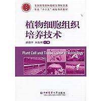 植物细胞组织培养技术
