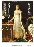 ナポレオンの皇妃からパルマ公国女王へ マリー・ルイーゼ 上 (文春文庫)