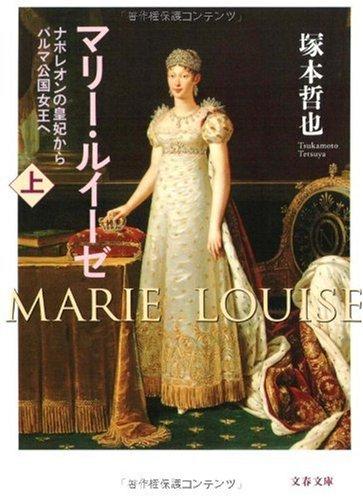 ナポレオンの皇妃からパルマ公国女王へ マリー・ルイーゼ 上 (文春文庫)の詳細を見る