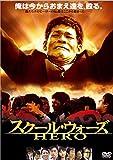 あの頃映画 松竹DVDコレクション スクール・ウォーズ HERO[DVD]