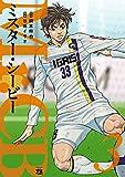 Mr.CB 3 (ヤングチャンピオン・コミックス)