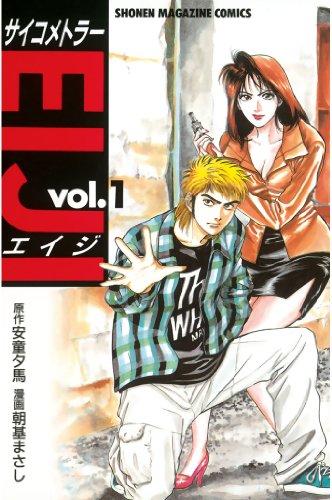 サイコメトラーEIJI 第1巻 (週刊少年マガジンコミックス)