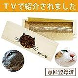 ビーグラッドストア 猫専用桐製猫のひげケース スタンダード