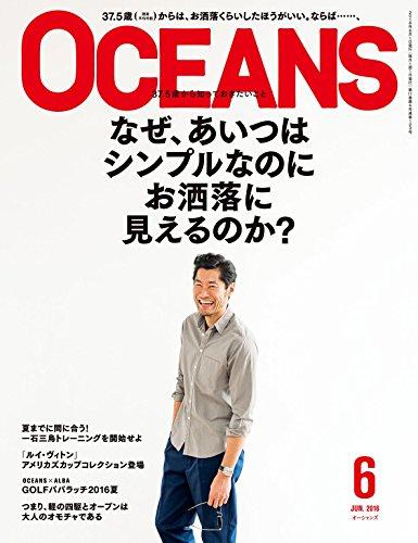 OCEANS 2016年6月号 [雑誌]の詳細を見る