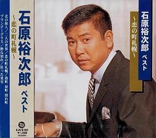 石原裕次郎 ベスト 恋の町札幌 EJS-6102