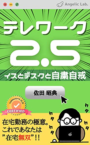 Telework25: A chair A desk And self-restraint Now you are a home-based warrior (Angelic Lab) (Japanese Edition)