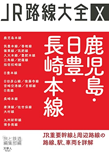 JR路線大全 鹿児島・日豊・長崎本線