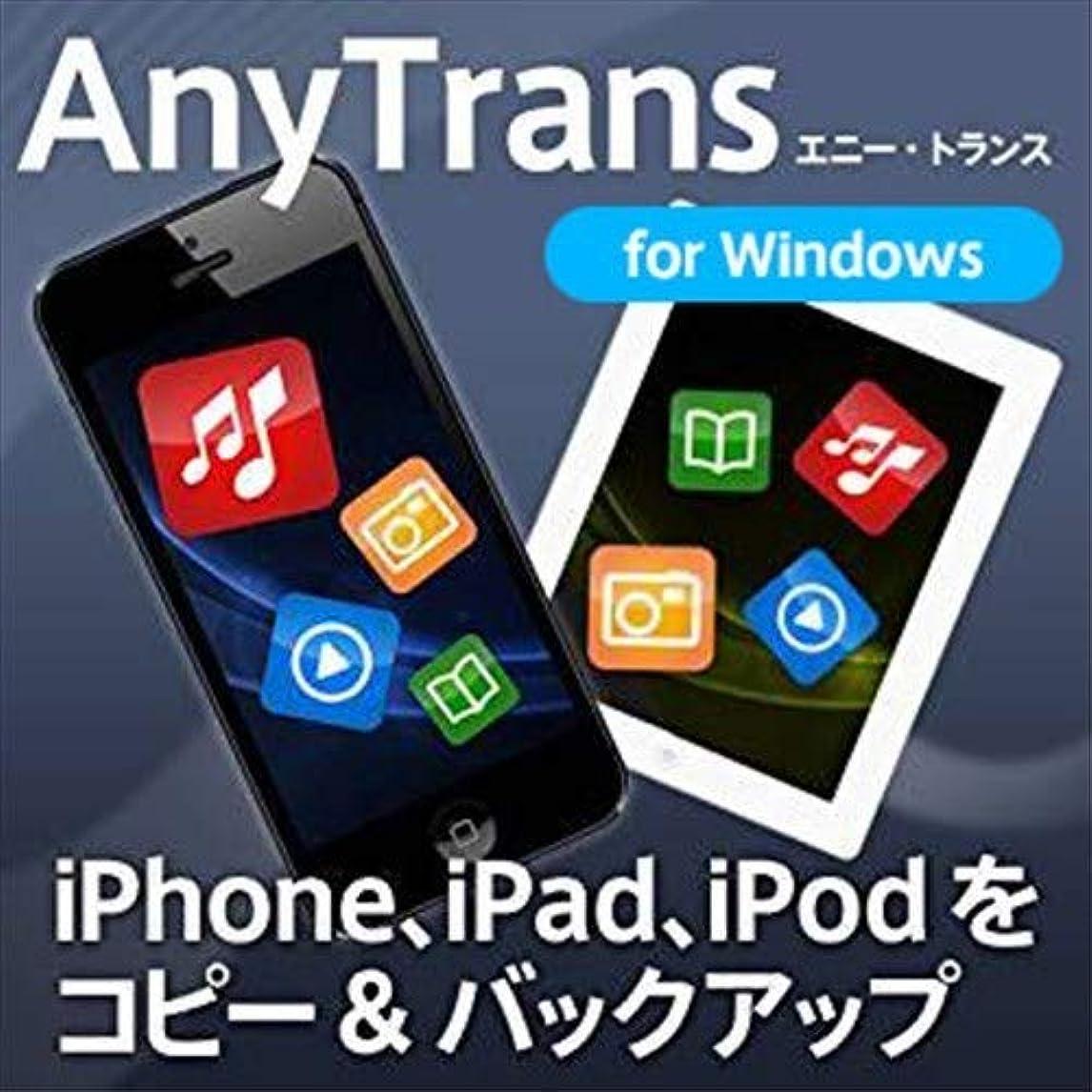 先見の明含意チーフAnyTrans 8 for Win 1ライセンス【iPhoneとパソコンの間で音楽、動画、写真を転送/iTunesで廃止された機能を補完/新機種へのデータ引っ越しに】