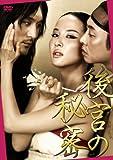 後宮の秘密 [DVD] image