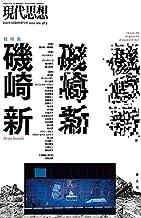 表紙: 現代思想2020年3月臨時増刊号 総特集=磯崎新 | 磯崎 新