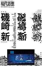現代思想2020年3月臨時増刊号 総特集=磯崎新