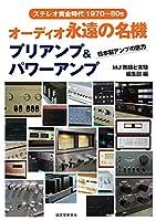 オーディオ永遠の名機 プリアンプ&パワーアンプ: ステレオ黄金時代1970~1980s
