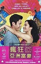 crazy rich asians cover art