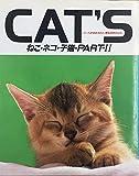 CAT'S―ねこ・ネコ・子猫・PART2