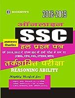 SSC Reasoning Solved Paper Hindi 2018