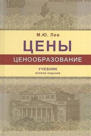 Tseny i tsenoobrazovanie : uchebnik dlya studentov vuzov, obuchayuschihsya po spetsialnostyam