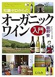 知識ゼロからのオーガニックワイン入門 (幻冬舎単行本)