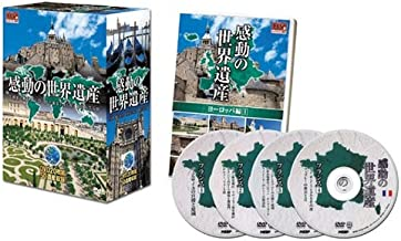 感動の世界遺産 DVD20枚組 WHD-5100-1-5