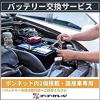 【全国対応】バッテリー交換国産車限定(ボンネット内2個・廃バッテリー処分込・商品持込専用)